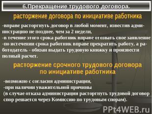 6.Прекращение трудового договора.