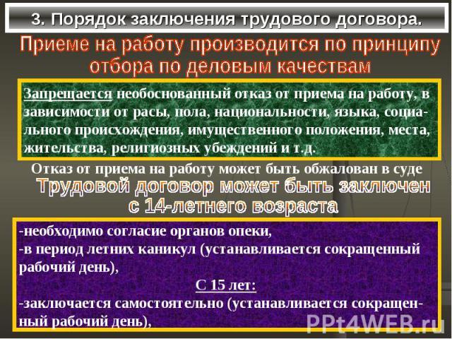 3. Порядок заключения трудового договора.