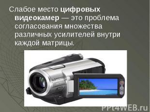 Слабое место цифровых видеокамер — это проблема согласования множества различных