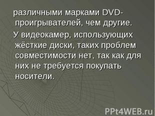 различными марками DVD-проигрывателей, чем другие. различными марками DVD-проигр