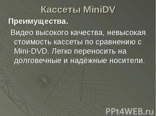 Кассеты MiniDV Преимущества. Видео высокого качества, невысокая стоимость кассет