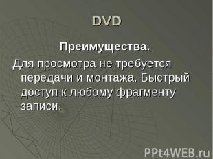 DVD Преимущества. Для просмотра не требуется передачи и монтажа. Быстрый доступ