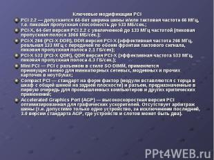 Ключевые модификации PCI Ключевые модификации PCI PCI 2.2 — допускается 64-бит ш