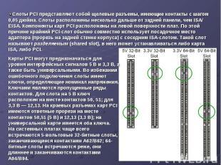 Слоты PCI представляют собой щелевые разъемы, имеющие контакты с шагом 0,05 дюйм