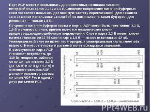 Порт AGP может использовать два возможных номинала питания интерфейсных схем: 3,