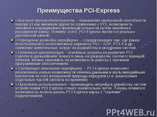 Преимущества PCI-Express • Высокая производительность – повышение пропускной спо