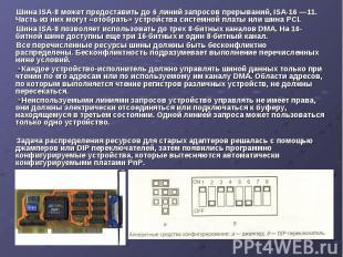 Шина ISA-8 может предоставить до 6 линий запросов прерываний, ISА-16 —11. Часть
