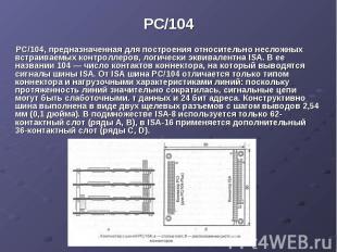 PC/104 РС/104, предназначенная для построения относительно несложных встраиваемы