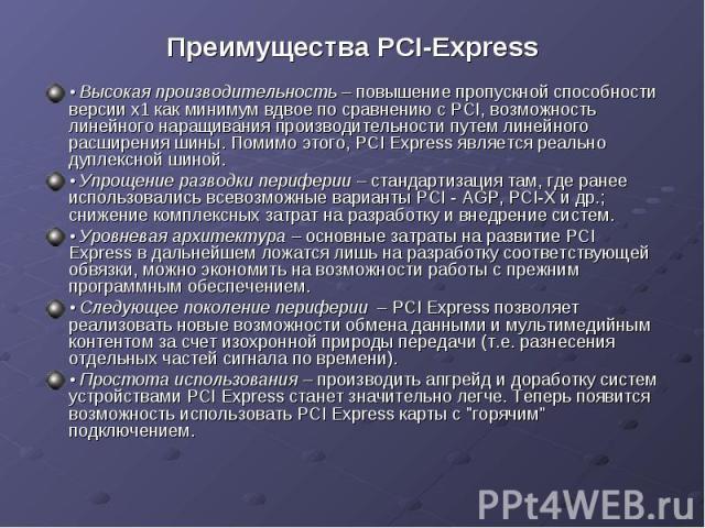 Преимущества PCI-Express • Высокая производительность – повышение пропускной способности версии x1 как минимум вдвое по сравнению с PCI, возможность линейного наращивания производительности путем линейного расширения шины. Помимо этого, PCI Express …