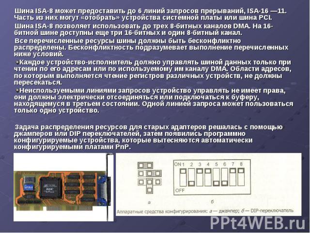 Шина ISA-8 может предоставить до 6 линий запросов прерываний, ISА-16 —11. Часть из них могут «отобрать» устройства системной платы или шина PCI. Шина ISA-8 может предоставить до 6 линий запросов прерываний, ISА-16 —11. Часть из них могут «отобрать» …