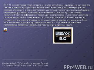 EAX 3.0 позволяет осуществить контроль за началом реверберации и ранними отражен