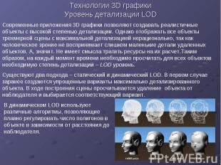 Технологии 3D графики Уровень детализации LOD