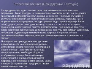 Procedural Textures (Процедурные Текстуры)