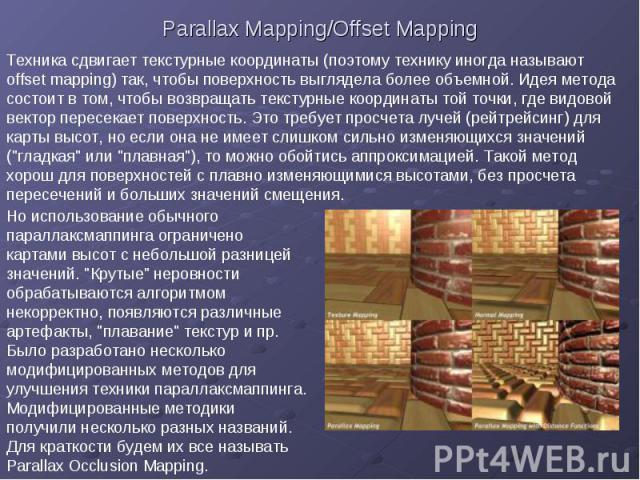 Parallax Mapping/Offset Mapping