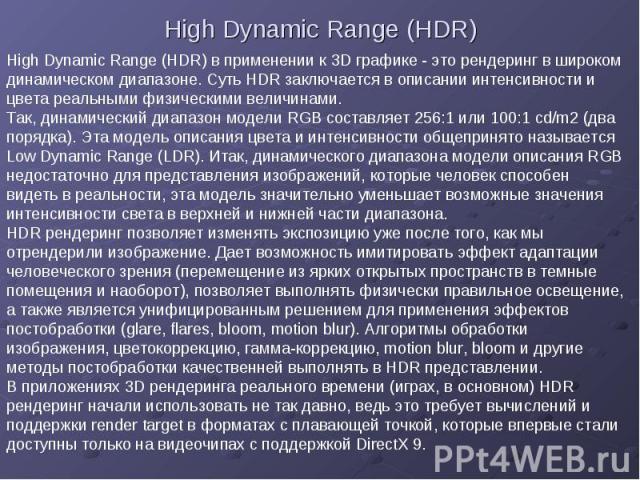 High Dynamic Range (HDR)