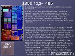 1989 год- 486