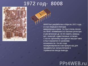 1972 год- 8008