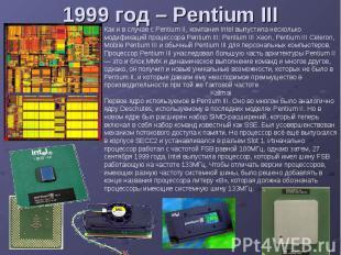 1999 год – Pentium III