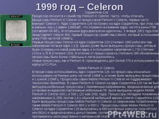 1999 год – Celeron