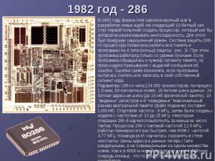 1982 год - 286