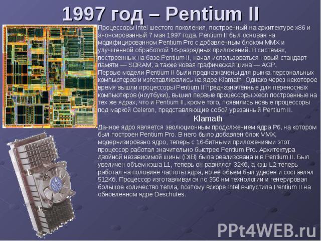 1997 год – Pentium II