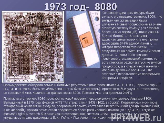 1973 год- 8080