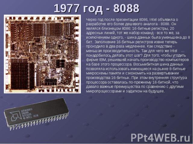 1977 год - 8088