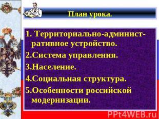 План урока. 1. Территориально-админист-ративное устройство. 2.Система управления