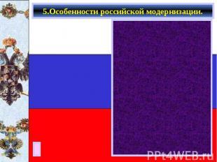 5.Особенности российской модернизации.