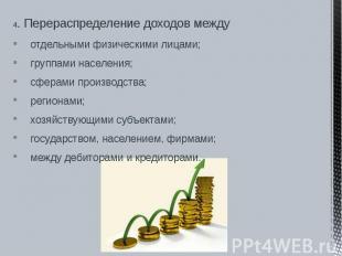4. Перераспределение доходов между 4. Перераспределение доходов между отдельными