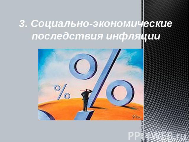 3. Социально-экономические последствия инфляции