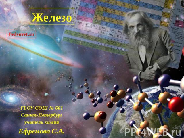 ГБОУ СОШ № 661 Санкт-Петербург учитель химии Ефремова С.А.