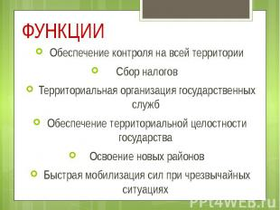 ФУНКЦИИ Обеспечение контроля на всей территории Сбор налогов Территориальная орг
