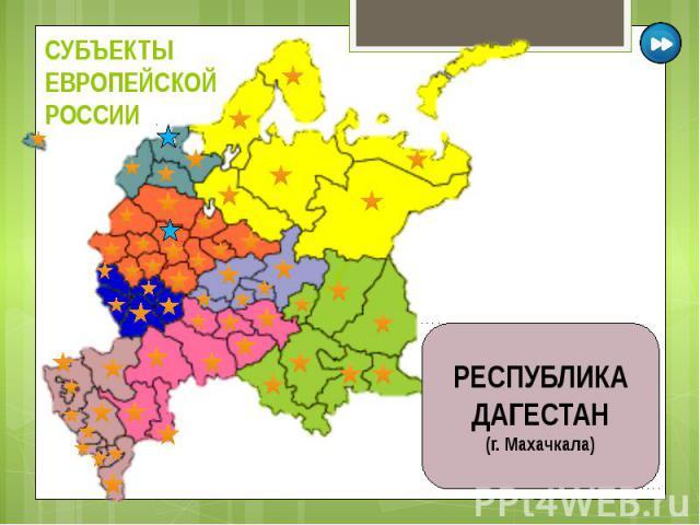 СУБЪЕКТЫ ЕВРОПЕЙСКОЙ РОССИИ