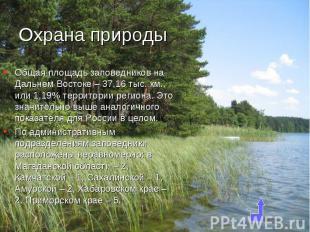 Общая площадь заповедников на Дальнем Востоке – 37,16 тыс. км., или 1,19% террит