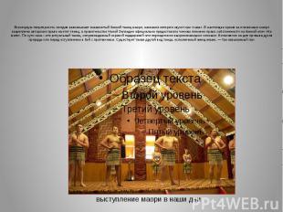 Всемирную популярность сегодня завоевывает знаменитый боевой танец маори, назван