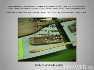 Маори научились изготавливать различные виды оружия – дротик (хуата), шест, копь
