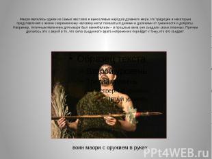 Маори являлись одним из самых жестоких и выносливых народов древнегомира.