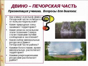 Как климат и рельеф Двино-Печорской части отличается от Кольско-Карельской? Как