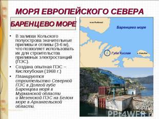 В заливах Кольского полуострова значительные приливы и отливы (3-6 м), что позво