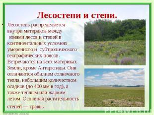 Лесостепь распределяется внутри материков между зонами лесов и степей в ко