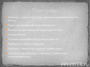 План урока: Значение , состав и структура химической промышленности России. Сырь