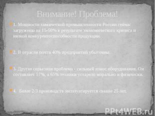 Внимание! Проблема! 1. Мощности химической промышленности России сейчас загружен