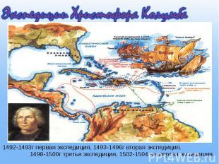 1492-1493г первая экспедиция, 1493-1496г вторая экспедиция, 1498-1500г третья эк