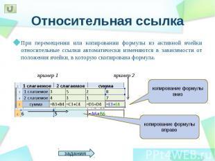 Относительная ссылка При перемещении или копировании формулы из активной ячейки