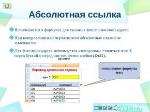 Абсолютная ссылка Используются в формулах для указания фиксированного адреса. Пр