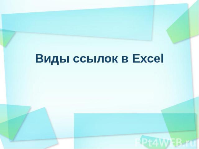 Виды ссылок в Excel