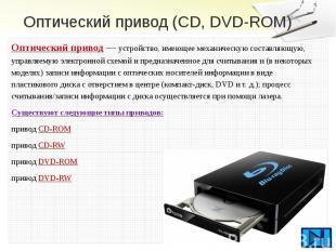 Оптический привод (CD, DVD-ROM) Оптический привод— устройство, имеющее мех