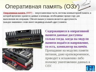 Оперативная память (ОЗУ) Оперативная память (ОЗУ) - энергозависимаяч
