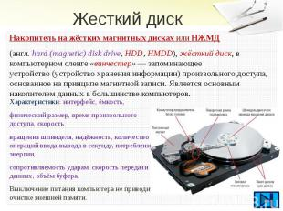 Жесткий диск Накопитель на жёстких магнитных дискахилиНЖМД (англ.&nb